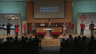 3부 예배 경배와 찬양 12.24.2017