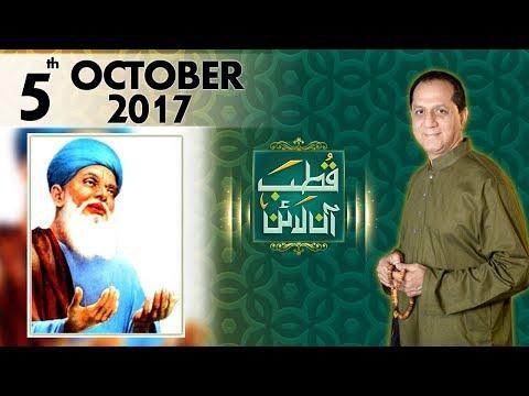 Qutb Online - SAMAA TV - Bilal Qutb - 05 Oct 2017