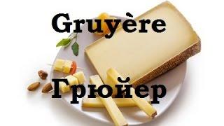 Приготовление сыра Грюйер