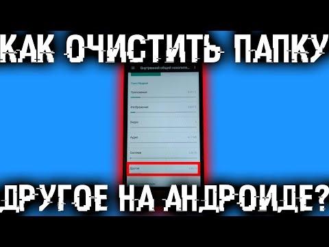 Как очистить папку ДРУГОЕ на Андроиде?
