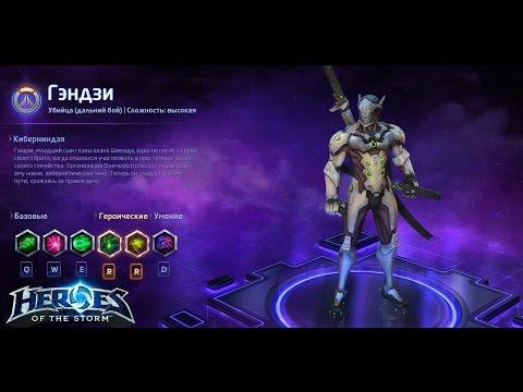 видео: heroes of the storm/Герои шторма. pro gaming. Гэндзи. dd билд.