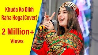 Sofia Kaif: Khuda Ko Dikh Raha Hoga(Cover) - S- Seriez