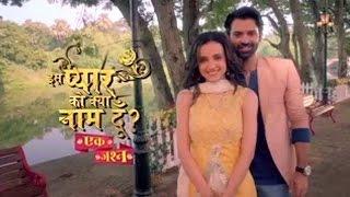 Last Episode Of Iss Pyaar Ko Kya Naam Doon? - Ek Jashan
