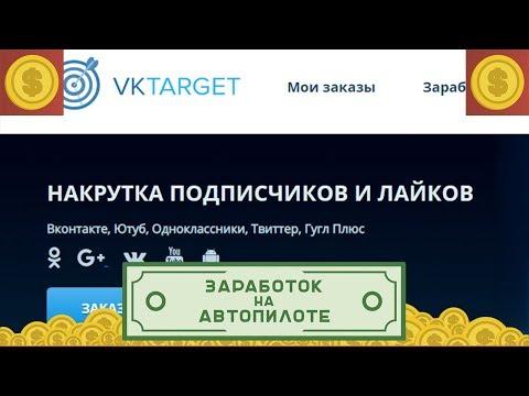 VKTARGET заработок в интернете. Мобильный заработок в интернете на Андроид без вложений. ВКТаргет!