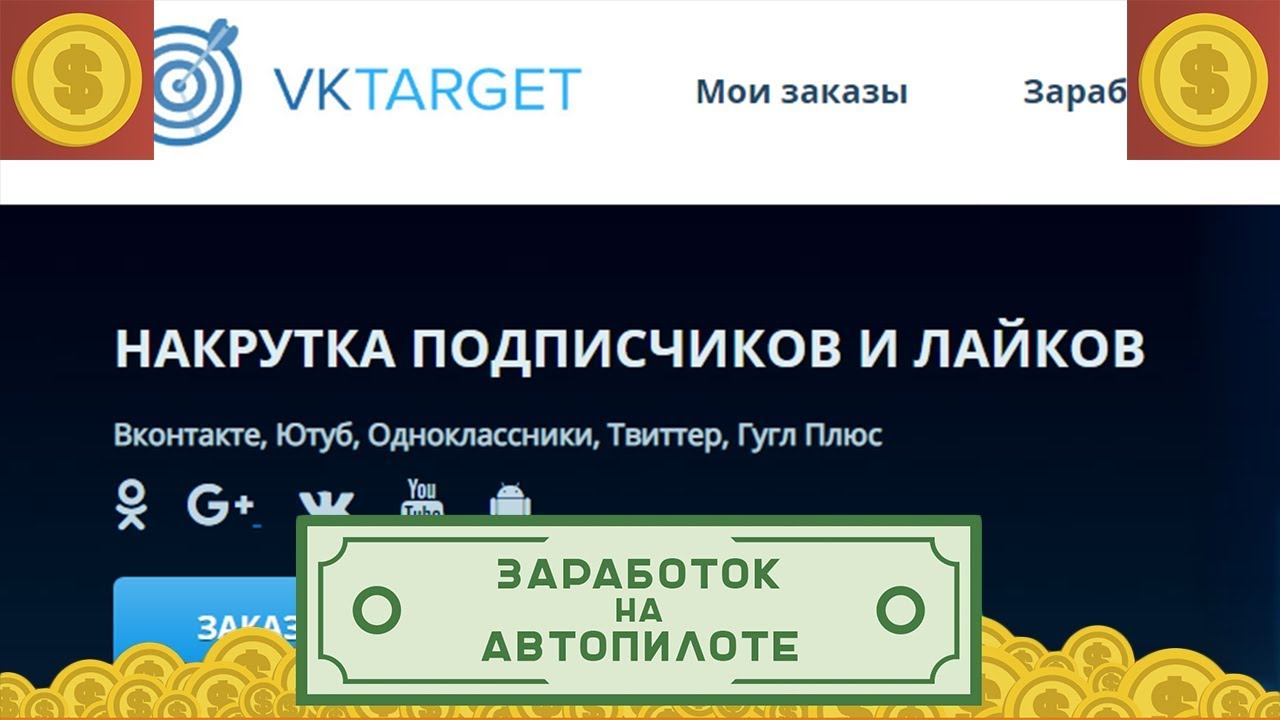 Заработок на автопилоте для андроид|VKTARGET заработок в интернете. Мобильный заработок в интернете