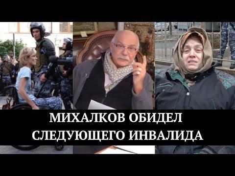 Извинившись перед одним инвалидом, Никита Михалков оскорбил другого