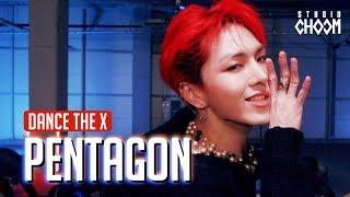 [Dance the X] 펜타곤(PENTAGON)  '신토불이( SHA LA LA)'