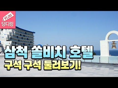 뚜벅이] 쏠비치 호텔 리뷰! 삼척 쏠비치(대명�