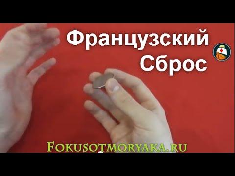 Обучение фокусов онлайн бесплатно обучение основы макияжа украина
