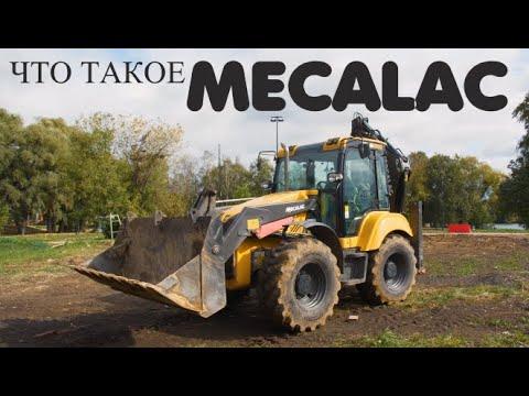 Что такое MECALAC TLB 990/Куда делся TEREX