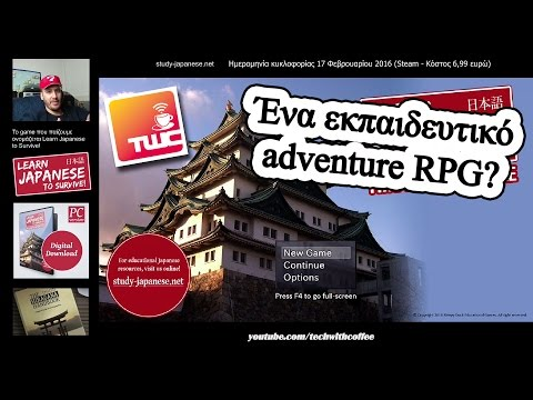 TwC - Ένα εκπαιδευτικό adventure RPG? (Learn Japanese to Survive - Greek)