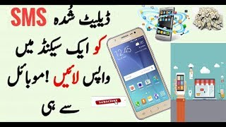 how to all sms recover