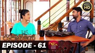 Rajiniyo - රැජිණියෝ | Episode -61 | 2018-03-07 | Rupavahini TeleDrama Thumbnail