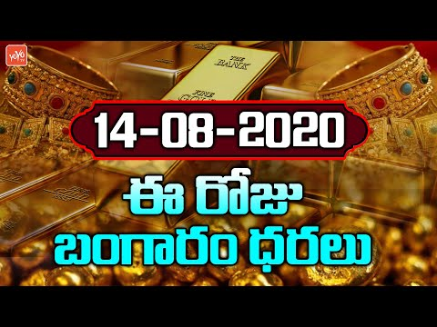 Today Gold Price In India | 14-08-2020 | Today Gold Rate | #GoldPrice | Vizag | Hyderabad | YOYO TV