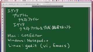 (旧版)【新しいC言語講座】エディタ