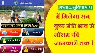 kisan suvidha app   mausam apps    मंडी भाव app screenshot 2