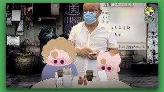 Publication Date: 2020-09-14 | Video Title: ⭐️認識劉德容⭐️1【麥兜帶你遊德容】