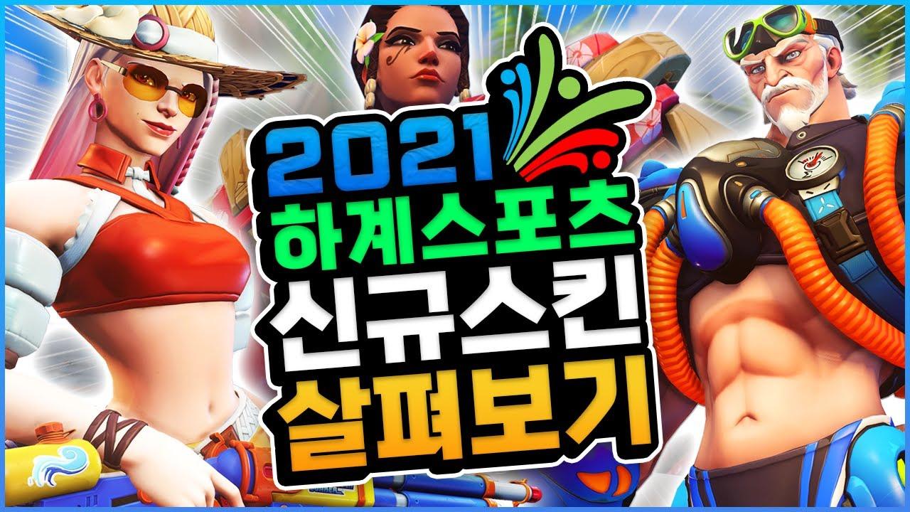 역대급 오버워치 여름 이벤트 신규 스킨 공개! 2021 하계 스포츠 대회 신규 스킨 살펴보기!