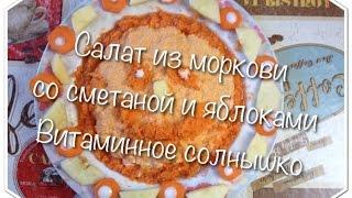 """Салат из моркови со сметаной и яблоками """"Витаминное солнышко"""""""