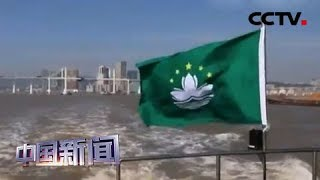 [中国新闻] 澳门海域明确使管理更加高效 | CCTV中文国际