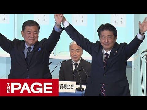 自民総裁選 安倍首相が石破氏を破り連続3選(2018年9月20日)