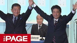 自民総裁選 安倍首相が石破氏を破り連続3選(2018年9月20日) thumbnail