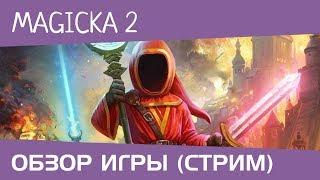 Magicka 2. Стрим от DiRaven (обзор игры, stream)