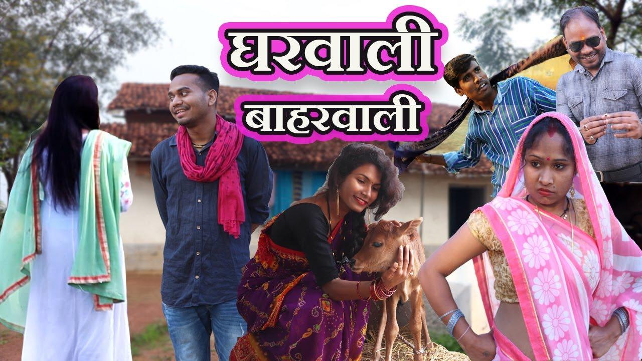 Download Gharwali Baharwali || घरवाली बाहरवाली || CG Short Film || Anand Manikpuri