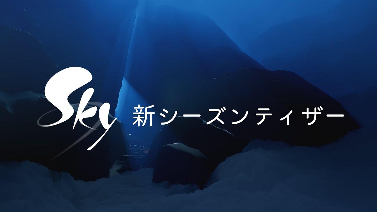 Sky 星を紡ぐ子どもたち 新シーズン『預言者の季節』ティザーPV