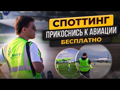 Споттинг - шанс прикоснуться к авиации бесплатно