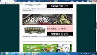 วีดีโอสอน Adwords,Affiliate,ebay,paypal,Dreamweaver,Flixya ฯลฯ