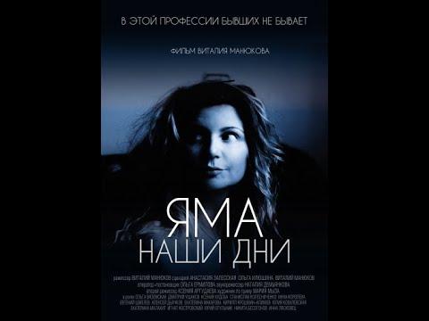 НОВЫЙ РУССКИЙ ФИЛЬМ ЯМА НАШИ ДНИ Jama Nashi Dni 2018 1080p