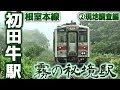 【霧の秘境駅】根室本線66初田牛駅②現地調査編
