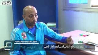 مصر العربية | ياسر ريان يوضح رأيه في البدري المدير الفني للأهلي