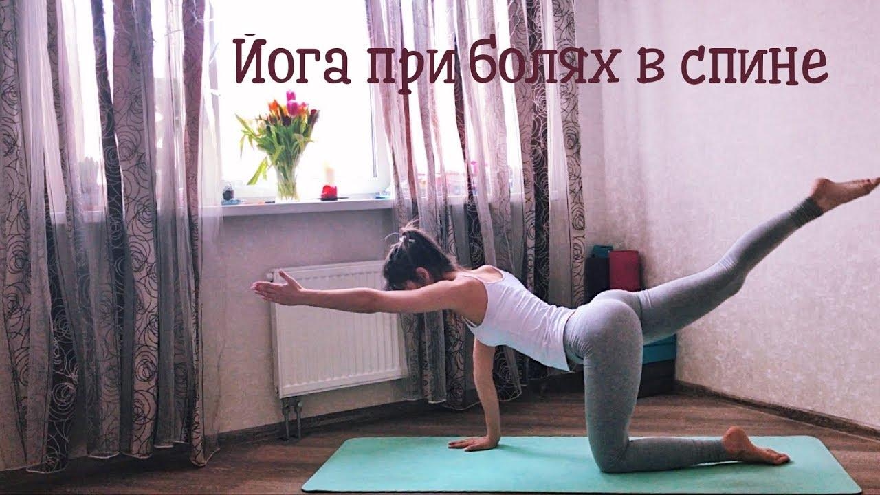 Йога при болях в спине. Йога для поясницы
