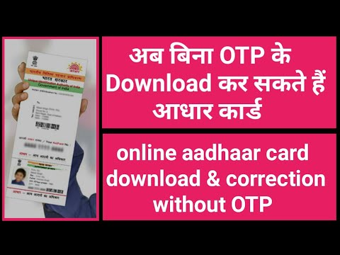 download aadhar card without otp and totp