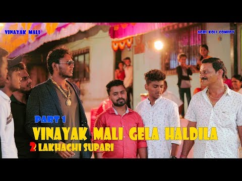 Vinayak Mali Gela Haldila || Agri Koli Comedy || episode 1 (celebrity edition)