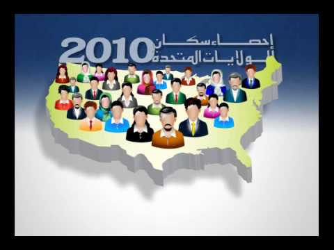 Arab American 2010 Census Public Service Announcement (English Version)