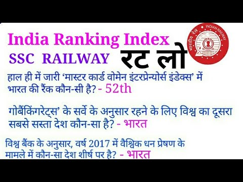 Latest current Affairs - India's Ranking In Different index/Ssc cgl/railway 2018/Banking/gk tricks