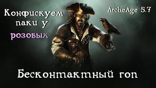 Пиратство ArcheAge  - Бесконтактный гоп. Конфискуем паки у мерзких розовых.
