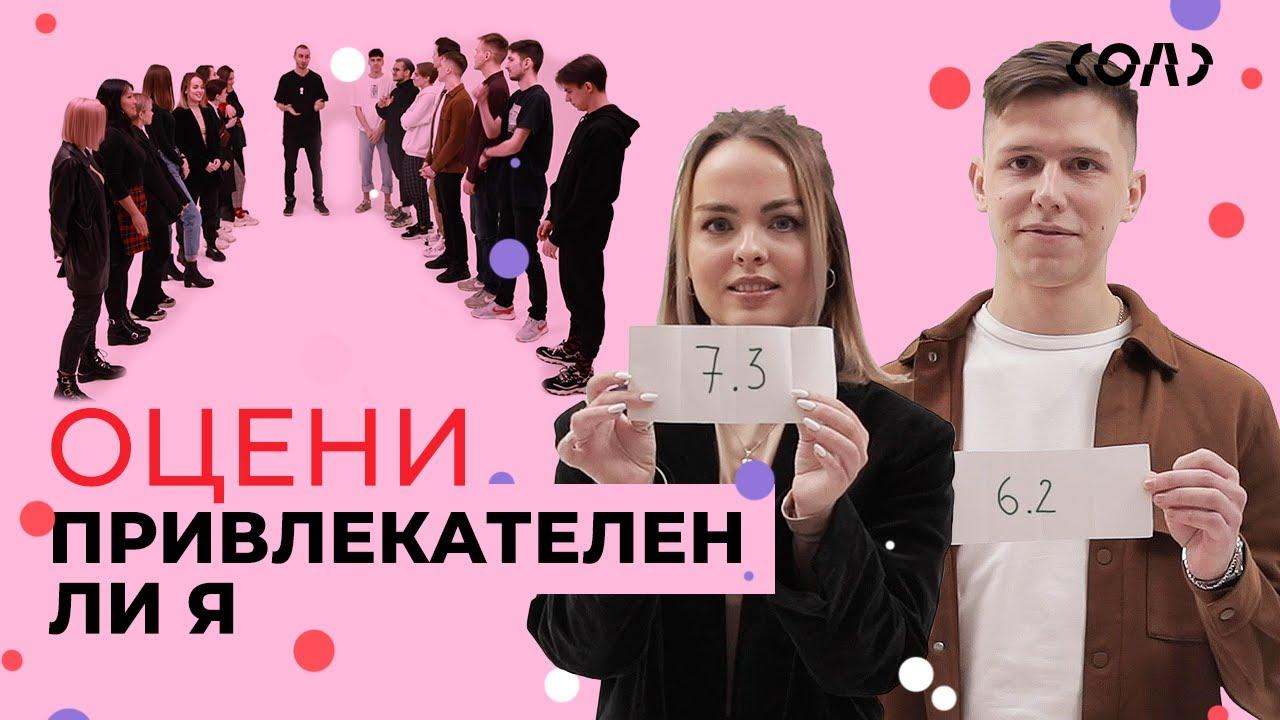 Социальный эксперимент: как внешность влияет на выбор партнера | Соль