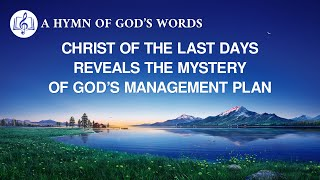 "Christian Song With Lyrics | ""Christ of the Last Days Reveals the Mystery of God's Management Plan"""