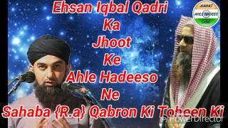 Ehsan Qadri Ka Jhoot Ke Ahle Hadeeso Ne Sahaba {R.a} Qabron Ki Toheen Ki.  Shaikh Tousif Ur Rahman