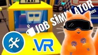СИМУЛЯТОР АВТОМЕХАНИКА В ИГРЕ Job Simulator VR Кот Джем ремонтирует автомобили в очках реальности