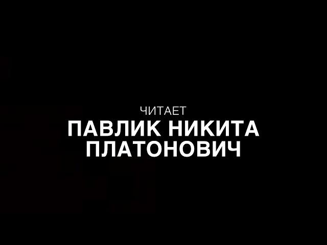 Изображение предпросмотра прочтения – НикитаПавлик читает произведение «Гроза в горах» А.И.Солженицына