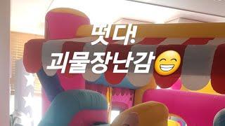 2020 03 30 준우윤우TV#에어바운스#괴물장난감#…