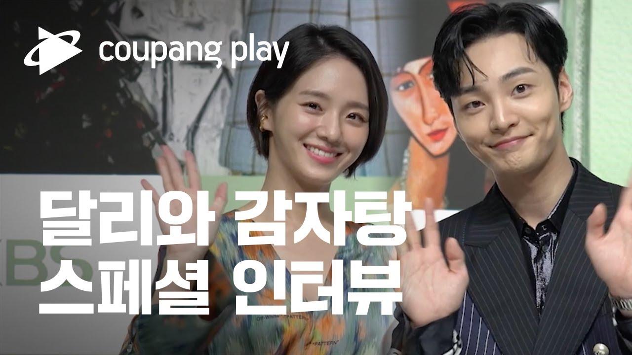 쿠팡플레이 달리와 감자탕   김민재 X 박규영   달리와 감자탕 스페셜 인터뷰   쿠팡플레이 스페셜 인터뷰