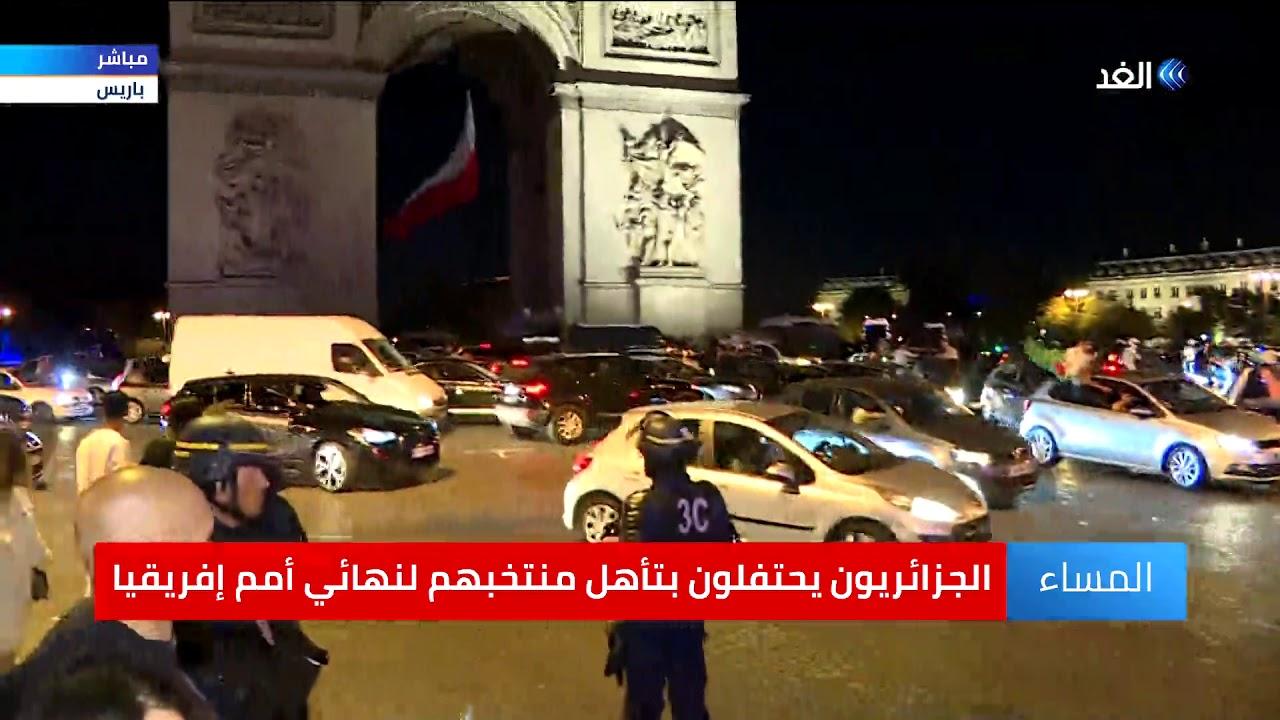 قناة الغد:شاهد.. الجزائريون في باريس يحتفلون بتأهل منتخبهم لنهائي أمم إفريقيا