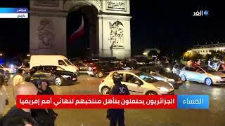 شاهد.. الجزائريون في باريس يحتفلون بتأهل منتخبهم لنهائي أمم إفريقيا