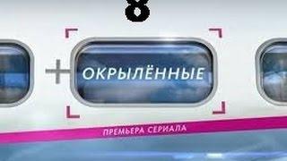 Окрыленные 8 серия HD
